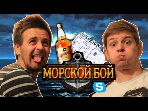 SKYPE SHOT GAME - Морской бой