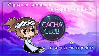 ✨Самая новая информация о Gacha Club!✨ Луни показал прохождение игр