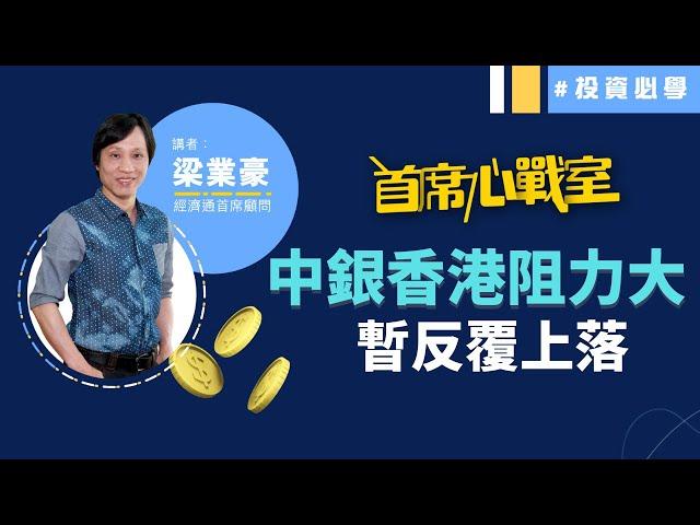 中銀香港(2388)長期重要支持位21.719元