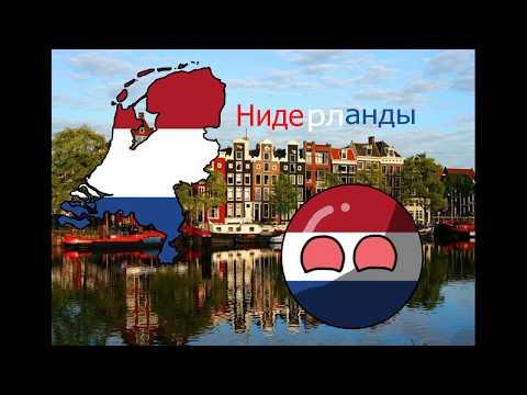 видео: SpeedArt Страна нашего времени:Нидерланды CountryBalls