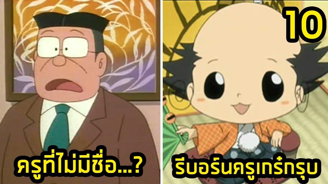 10อันดับ สุดยอดคุณครูการ์ตูนญี่ปุ่น ที่กวนและเกร๋ กรุบ