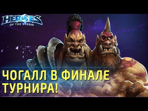 видео: ЧоГалл в финале турнира! zotac по heroes of the storm!