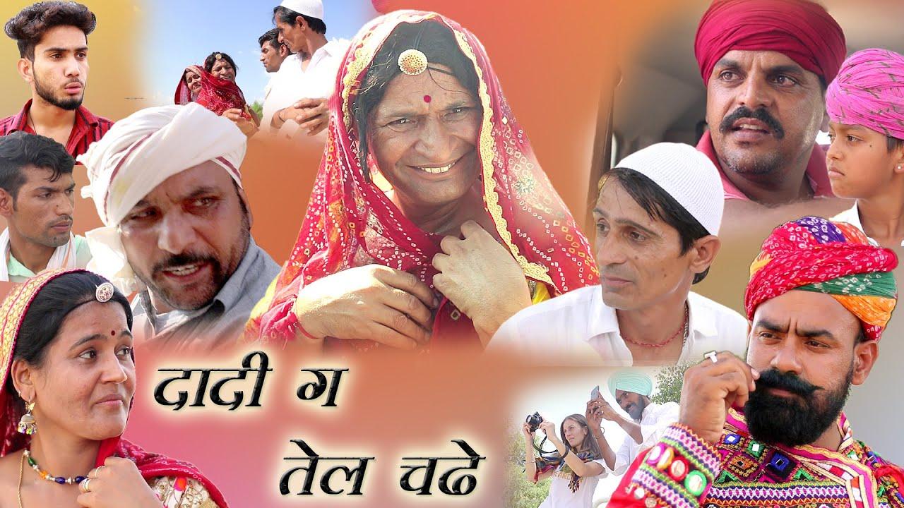 दादी ग तेल  चढ़  Rajasthani Haryanvi Comedy | Murari Lal | comedy Video | Murari Ki Kocktail |