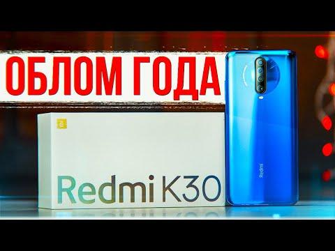 Xiaomi Redmi K30 Обзор - ОБЛОМ ГОДА!