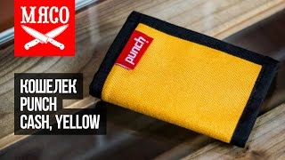 Кошелек Punch - Cash, Yellow. Обзор(, 2016-08-16T14:34:30.000Z)