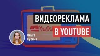 Видеореклама в YouTube. Как настроить, какие форматы существуют и какой эффект от рекламы?