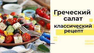 Классический греческий салат: пошаговый рецепт