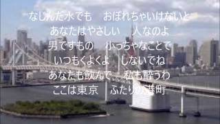 柳澤純子 - ふたりの港町