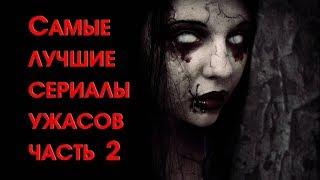 Самые лучшие сериалы ужасов часть 2