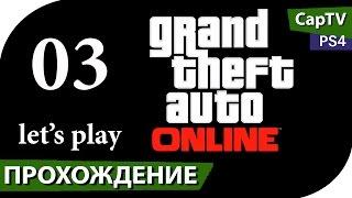 GTA V (GTA Online) - Часть 03 - Hetfield в Стриптиз Клубе - PS4 -[CapTV]. Армянский Стриптиз