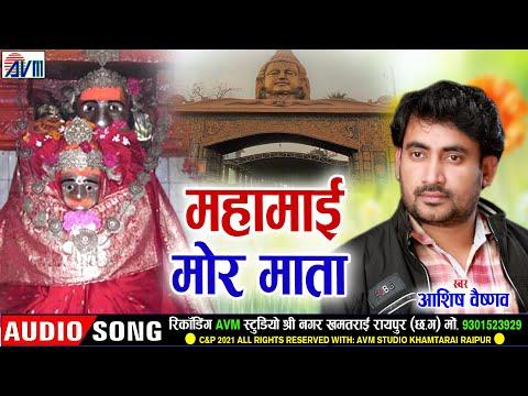 Aashish Vaishnav   Cg Jas Geet   Mahamai Mor Mata   Chhattisgarhi Video   AVM STUDIO
