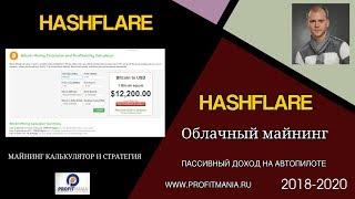 Калькулятор майнинга и стратегии инвестирования в майнинг HASHFLARE