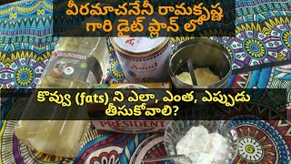 Veeramachaneni Ramakrishna gari diet plan| Kinds of fats to use || how to use and distribute fats