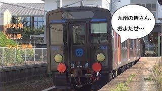 ついに登場!非電化区間のハイブリッド車両 JR九州 YC1系甲種輸送