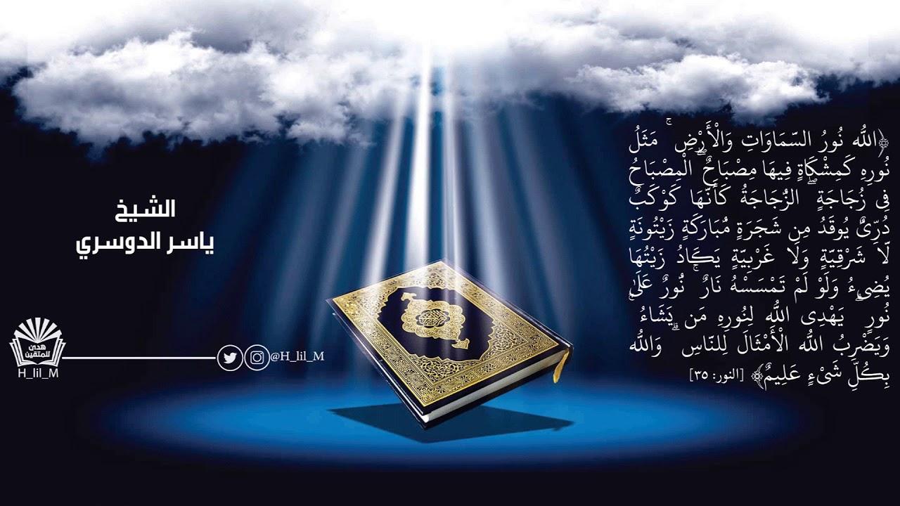 الله نور السموات والأرض مثل نوره كمشكاة فيها مصباح مكرر ة للشيخ ياسر الدوسري Youtube