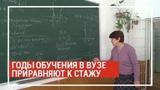 Годы обучения в вузе приравняют к стажу работы учителей