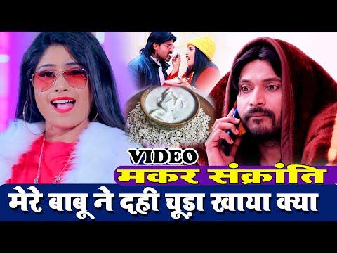 makar-sankranti-#video-song-2021-|-मेरे-बाबू-ने-दही-चूड़ा-खाया-क्या-|-khushboo-uttam-,-pravin-uttam