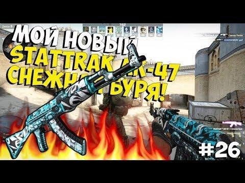 МОЙ НОВЫЙ STATTRAK™ AK-47 | СНЕЖНЫЙ ВИХРЬ!!!ГО ЛАЙК!!! ПРИЯТНОГО ПРОСМОТРА!!!)))