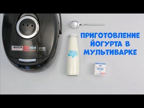 Домашний йогурт в мультиварке - кулинарный рецепт