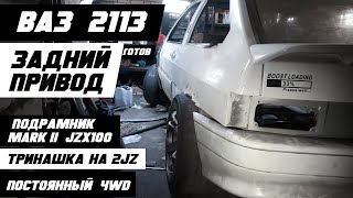 ВАЗ 2113 ЗАДНИЙ ПРИВОД готов! ТРИНАШКА 4WD на 2JZ