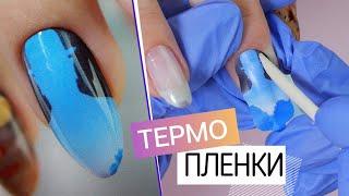 НОВИНКА маникюра или СТАРЬЕ ТермоПЛЕНКИ для ногтей Маникюр термо пленками Наклейки для ногтей