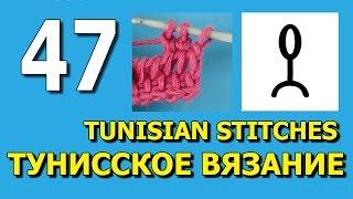 Обозначения в тунисском вязании урок 47