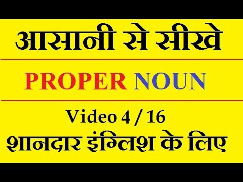 What is Proper NOUN - Grammar Part 4
