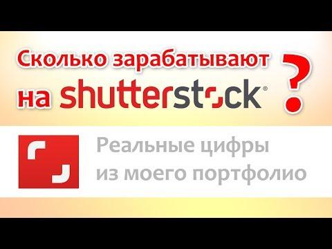 Сколько зарабатывают на Shutterstock? Реальные цифры.