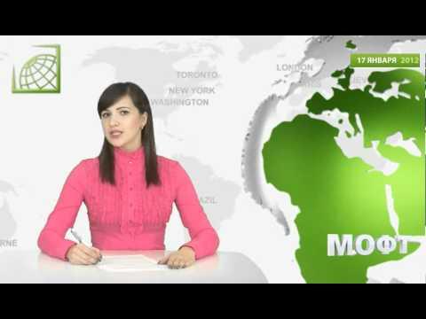 Еженедельный экономический обзор 17/01/2012