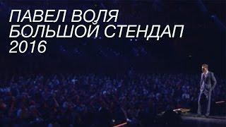 Большой Stand-Up Павла Воли 2016 - ОБЗОР - МятаМята 64