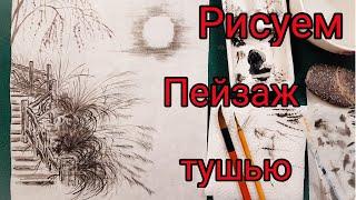 Как нарисовать Пейзаж Тушью видео урок How to Draw Landscape in Ink 풍경 수묵화