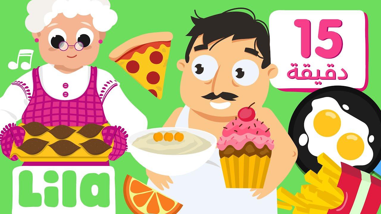 Lila TV | أغاني وفيديوهات عن الأكل للاطفال والطعام للاطفال