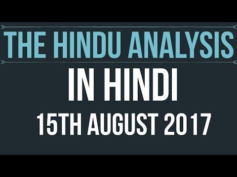 15 August 2017-The Hindu Editorial News Paper Analysis- [UPSC/ PCS/ SSC/ RBI Grade B/ IBPS]