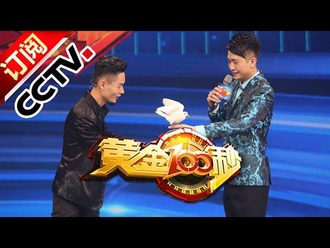 《黄金100秒》 20161002 国庆特别节目   CCTV