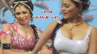 Thappa Lagwa la | ठप्पा लगवा ल | Baba Rangila | Priyanka Singh, Rampat Harami | Bhojpuri Hot Songs