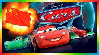 汽車總動員 - 中文 - 2017 - 迪斯尼 - 孩子们的电影 - 电影 ( Disney Cars 1 2 3 )