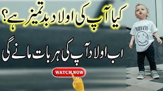 Nafarman Aulad Ka Wazifa |Urdu|Hindi| Disobedient Children | Aulad Kay Liye Powerful Dua|Ziddi Bache
