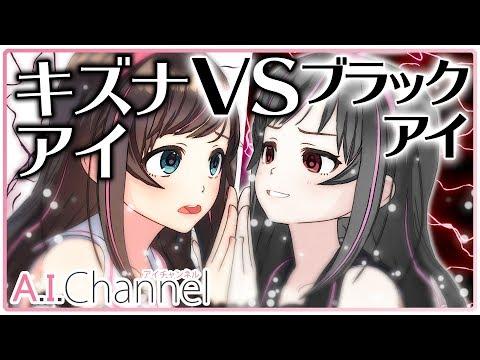 【Dream vs reality】 Kizuna AI and Black AI gossip fight!?