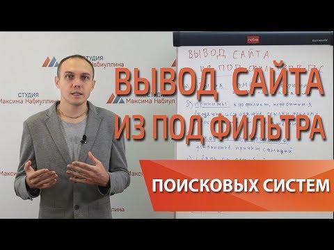 Фильтры поисковых систем, бан сайта за переоптимизацию текста— Максим Набиуллин