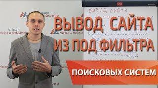 видео Что такое пессимизация сайта
