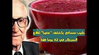 """طبيب نمساوي يكتشف """"عصير"""" لعلاج السرطان في 42 يوما...!!"""