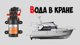 Водоподающие насосы SEAFLO для катера яхты кемпера