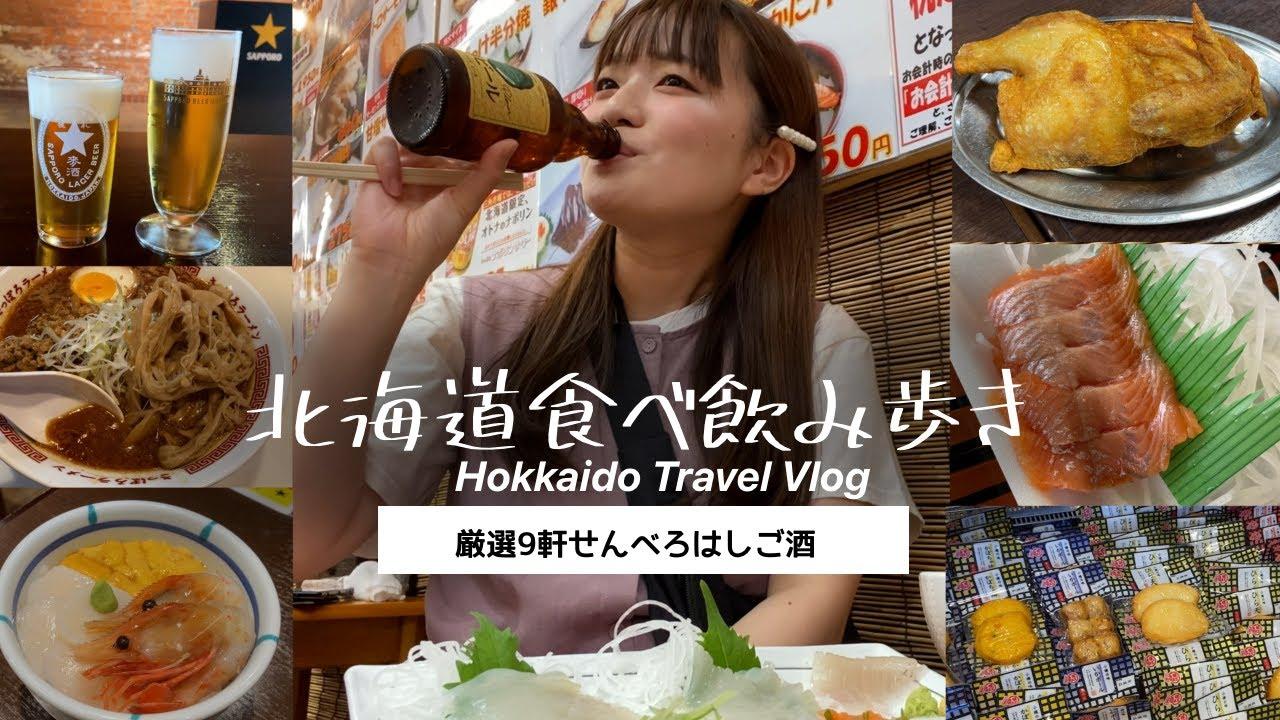 【北海道飲み歩き】札幌小樽2泊3日飲み食い倒れの旅🍻はしご酒9軒‼︎
