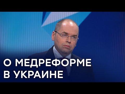 Зеленский не доверяет министерству здравоохранения? Ответ министра Степанова
