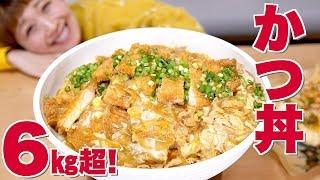 【大食い】6㎏! とろふわカツ丼とふわふわ大和芋あげ定食【ロシアン佐藤】【Russian Sato】