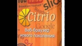 Скачать Citrio 41.0.2272.252 - браузер