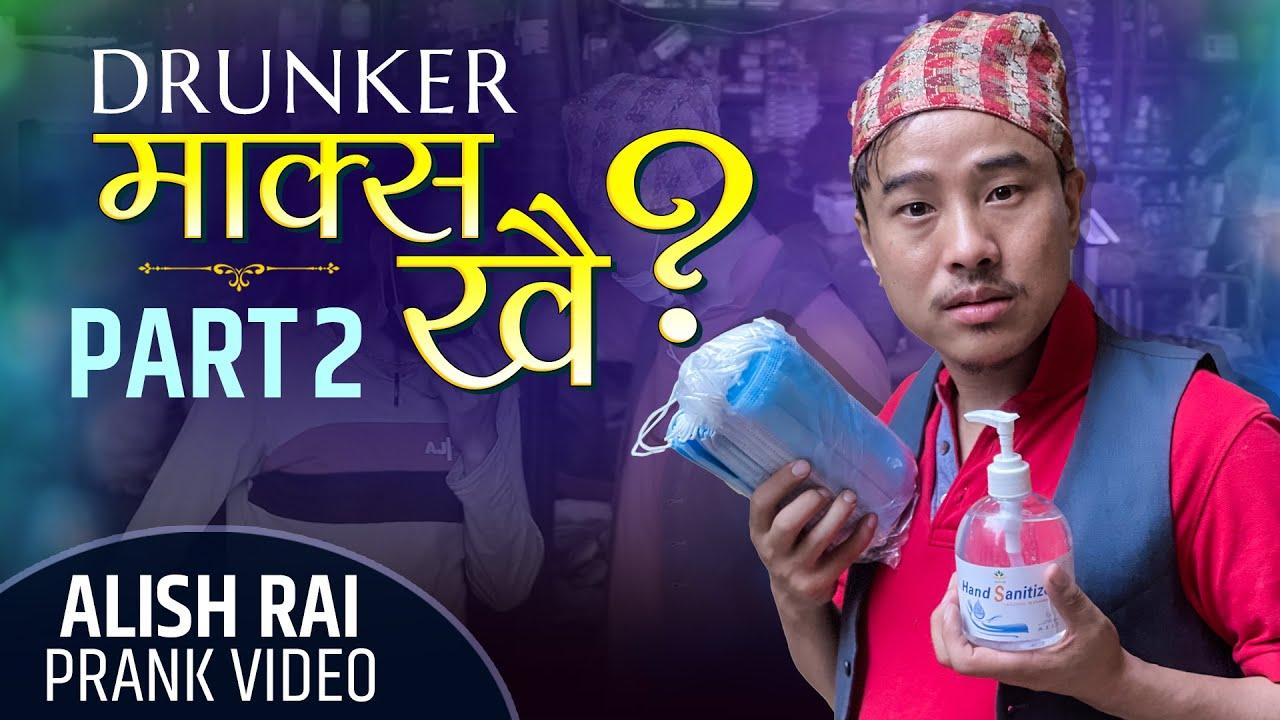 nepali prank - मास्क खै ?||part - 2 mask Khai /drunk version |funny/comedy |alish rai new prank 2021