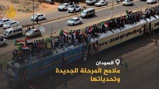 🇸🇩 الوثيقة الدستورية.. كيف سيواجه السودان تحديات الانتقال لعهد جديد؟
