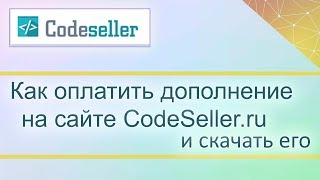 Как оплатить дополнение на сайте CodeSeller.ru и скачать его (How to pay a addon and download it)