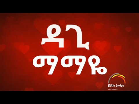 Dagy – Mamaye New Ethiopian Music 2020 LYRICS ዳጊ – ማማዬ የሙዚቃ ግጥም  Ethio Lyrics